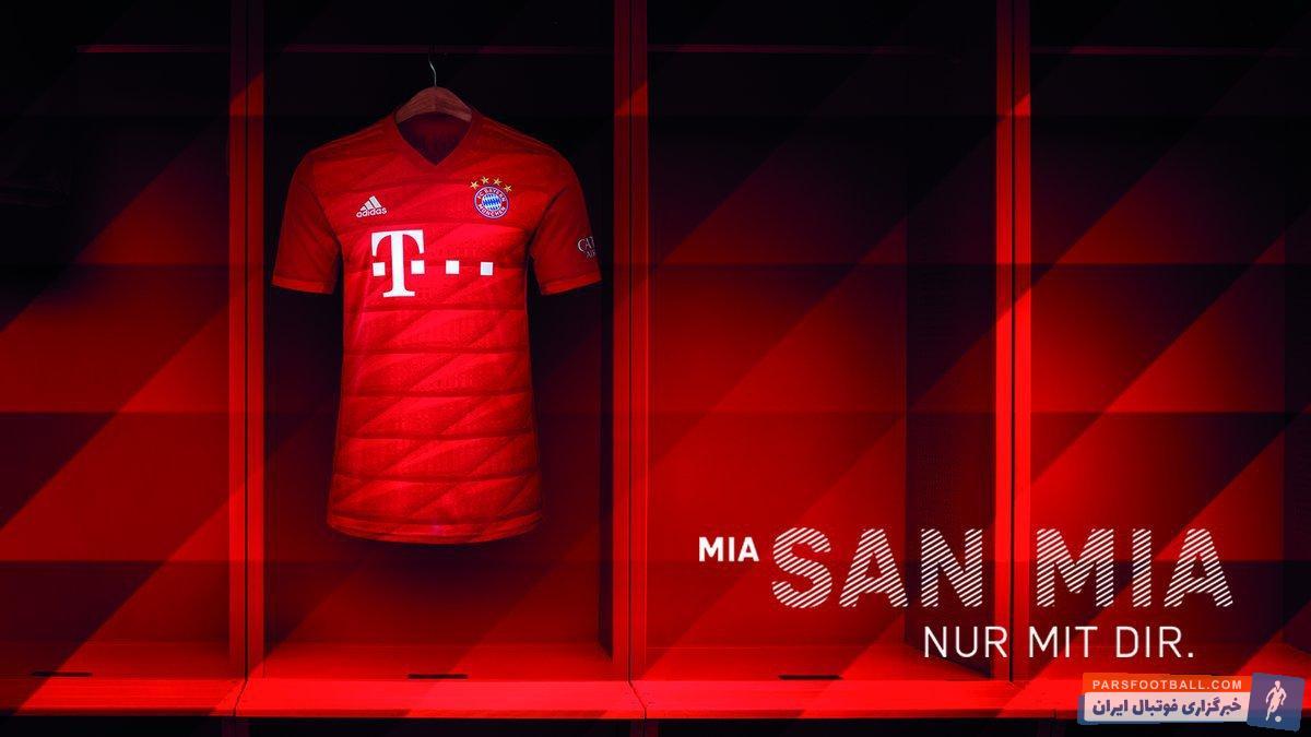 باشگاه بایرن مونیخ از لباس خود برای فصل آینده رونمایی کرد. لباس جدید بایرن مونیخ از ورزشگاه خانگی این تیم، آلیانز آرنا الهام گرفته شده.