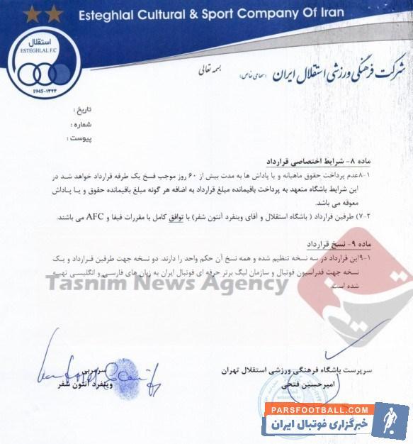 از روزی که مدیران استقلال تصمیم گرفتند فعالیت شفر را تعلیق کنند، دردسرها شروع شد فتحی گفته  قرارداد بسته شده با شفر غیرحرفهای و یک طرفه بوده است.