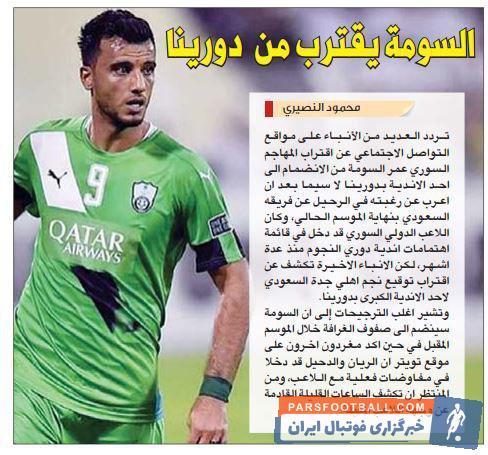 عمر سوما به قاتل آسیایی پرسپولیس معروف است رسانه های عربی خبر داده اند که احتمال دارد عمر سوما در پایان فصل راهی لیگ ستارگان قطر شود.