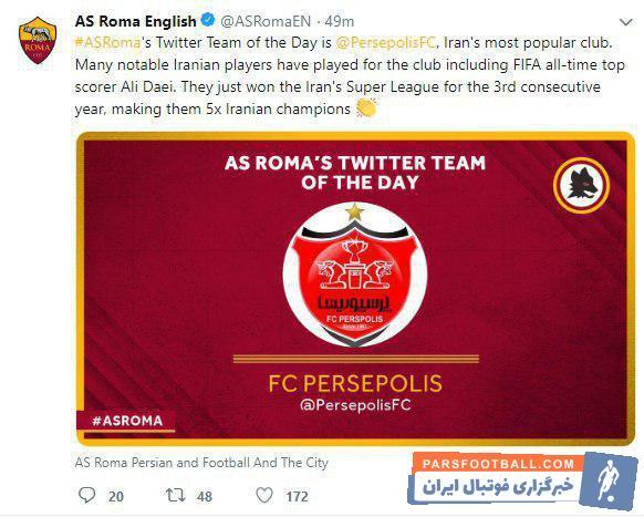 رمی ها با انتشار متن و تصویری از تیم پرسپولیس در توئیتر رسمی شان ، سرخ پوشان پرسپولیس را مورد تقدیر این باشگاه قرار دادند.