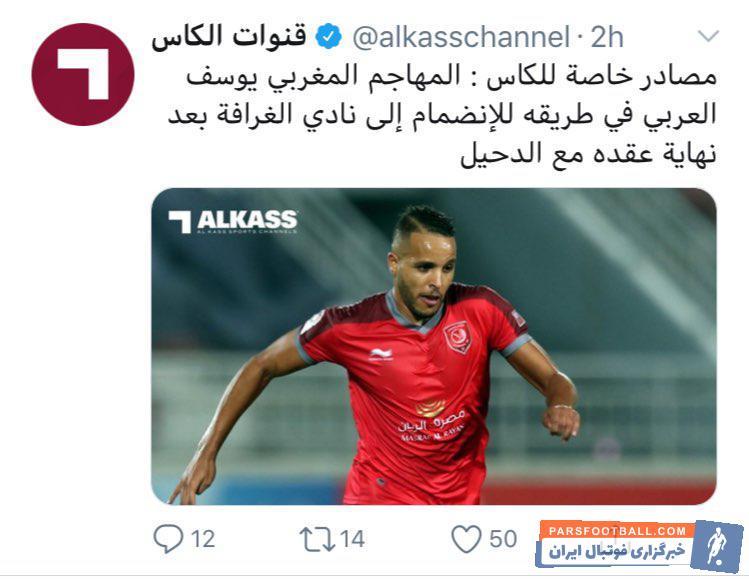 یوسف العربی یکی از مهمترین لژیونرهایی است که در 10 سال اخیر راهی لیگ قطر شده است یوسف العربی راهی تیم الغرافه شده است.