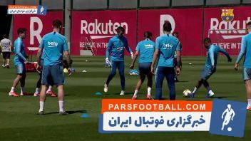 بارسلونا ؛ تمرین باشگاه فوتبال بارسلونا برای دیدار حساس فینال جام حذفی اسپانیا برابر والنسیا