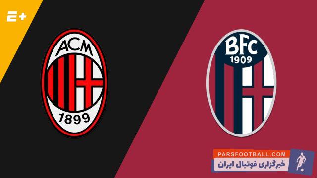 میلان ؛ 5 گل برتر باشگاه فوتبال آث میلان ایتالیا در دیدار برابر بلونیا