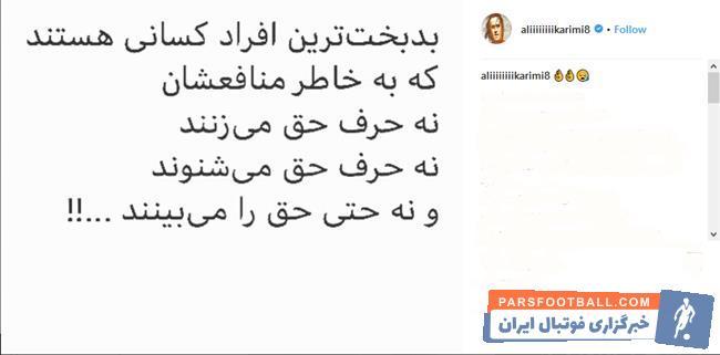 علی کریمی دقایقی بعد با انتشار پستی در صفحۀ شخصی خود در اینستاگرام واکنش تندی به صحبتهای سرمربی آبیپوشان از خود نشان داد.
