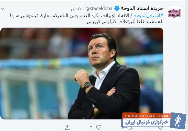 مارک ویلموتس ، سرمربی سابق تیم ملی بلژیک بامداد امروز به تهران رسید تا مارک ویلموتس قراردادش را با فدراسیون فوتبال ایران امضا کند.