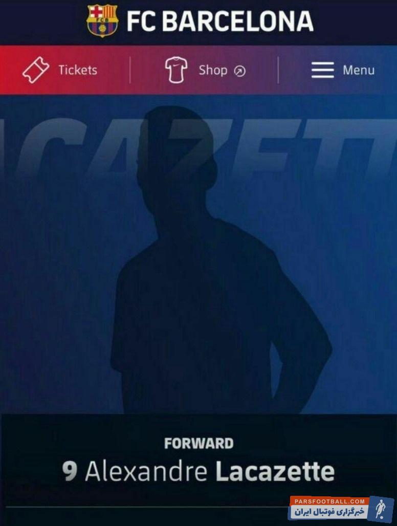 تصویری از سایت رسمی باشگاه بارسلونا منتشر شده که گویا لاکازت مهاجم توپچیهای لندن را به خدمت گرفتهاند و پیراهن سوارس نیز به لاکازت خواهد رسید!