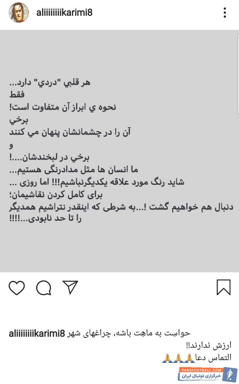 علی کریمی جادوگر فوتبال آسیا با یک پست احساسی، صفحه اینستاگرام خود را بروزرسانی کرد علی کریمی نوشت: حواست به ماهت باشه!