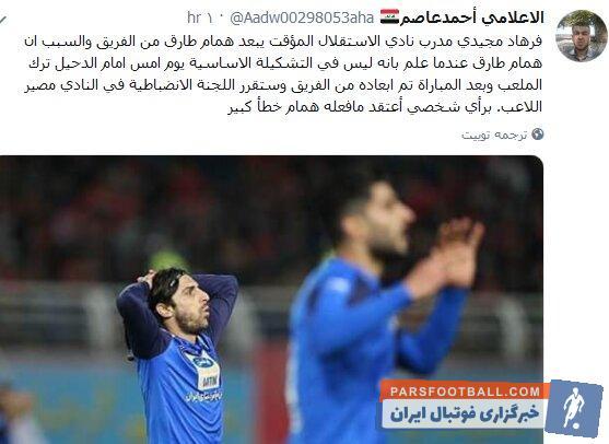 طارق همام ؛ حمایت خبرنگار عراقی از اخراج طارق همام ازاستقلال