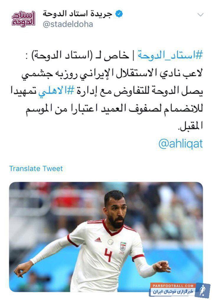 روزبه چشمی در لیگ هجدهم برای تیم فوتبال استقلال توپ میزد روزبه چشمی بازیکن آزاد محسوب میشود و دیگر قراردادی با آبیها ندارد.