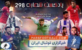 بررسی حواشی فوتبال ایران و جهان در پادکست شماره 298 پارس فوتبال
