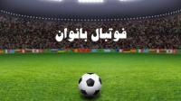 بانوان ؛ درگیری مامور حراست با بازیکن پالایش گاز ایلام ؛ خبرگزاری پارس فوتبال