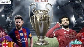 کلیپی از خلاصه بازی بارسلونا و لیورپول در بازی های لیگ قهرمانان اروپا 11 اردیبهشت 98