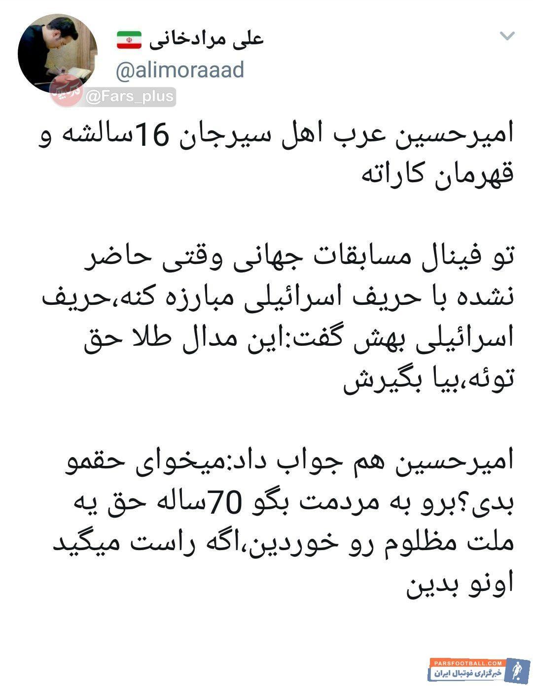 امیر حسین عرب ؛ انصراف امیرحسن عرب از مسابقه با نماینده رژیم صهونیستی در مسابقات کاراته