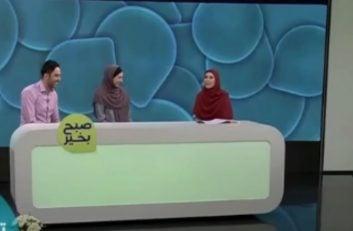 سوتی همسر کیمیا علیزاده در برنامه زنده سلام صبح بخیر