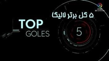 5 گل برتر لالیگا در ماه می