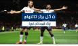 5 گل برتر تاتنهام در لیگ قهرمانان اروپا 2019