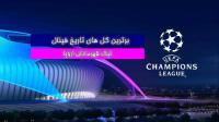 برترین گلهای تاریخ فینال لیگ قهرمانان اروپا