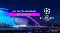 سیوهای برتر مرحله نیمه نهایی لیگ قهرمانان اروپا