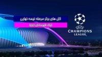 گلهای برتر مرحله نیمه نهایی لیگ قهرمانان اروپا