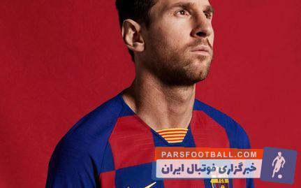 مطابق سنت بسیاری از تیم های بزرگ اروپایی رونمایی از البسه فصل بعد برای بارسلونا نیز فرا رسیده و بارسلونا از طرح متفاوت خود رونمایی کرد.