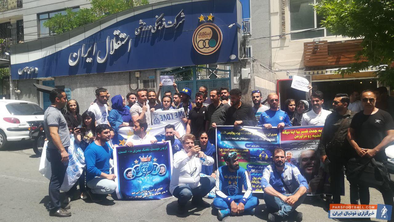 همین مساله باعث شد امروز تعدادی از هواداران استقلال جلوی در باشگاه استقلال تجمع کنند و علیه امیرحسین فتحی مدیرعامل آبی ها شعار دادند.