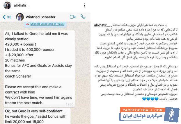 علی خطیر در اقدامی عجیب دست به انتشار گفت و گوی خصوصی خود با شفر زد تا به زعم علی خطیر اسناد دلالی وی را منتشر کرده باشد.