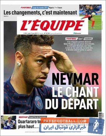 نشریه فرانسوی اکیپ مدعی شد باشگاه پاری سن ژرمن قصد دارد در صورت دریافت پیشنهاد مناسب، نیمار ، ستاره برزیلی خود را به فروش برساند.