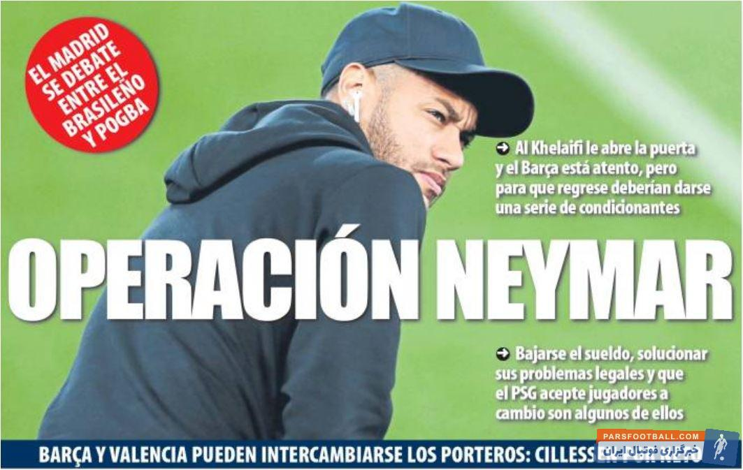روزنامه اسپانیایی موندو دپورتیوو در شماره امروز خود به بررسی احتمالات و گزینههای انتقال نیمار ، ستاره برزیلی پاری سن ژرمن به بارسلونا پرداخت.