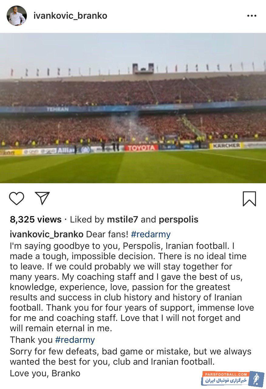 برانکو ایوانکوویچ در صفحه شخصی اش خطاب به تماشاگران تیم پرسپولیس از دلایل جدایی اش از این تیم حرف زد باید گفت حضور برانکو در تیم الاهلی مسجل شده است.