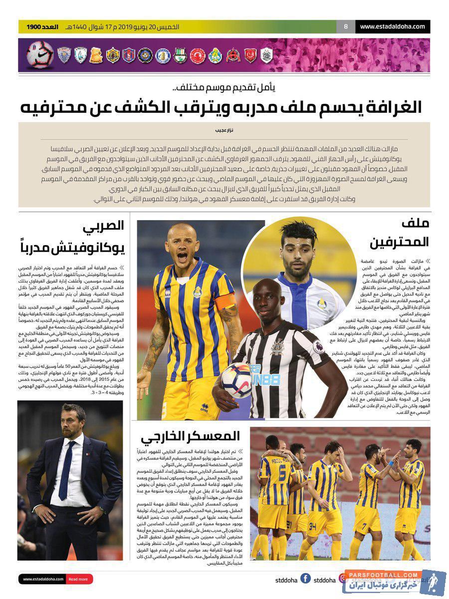 طارمی ستاره تیم ملی ایران است طارمی  بعد از دوفصل بازی با پیراهن الغرافه در یک قدمی کوچ از لیگ ستارگان قطر قرار گرفته است.