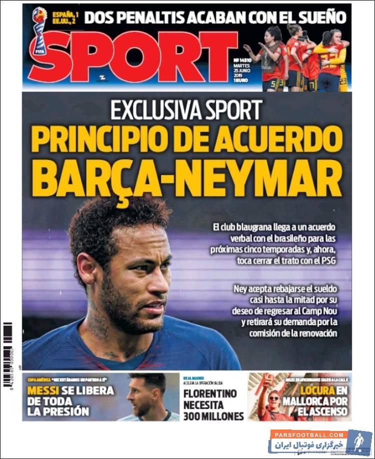 روزنامه اسپانیایی اسپورت با انتشار گزارشی اختصاصی مدعی شد نیمار با بارسلونا به توافق لفظی رسیده تا نیمار با قراردادی پنج ساله به این تیم ملحق شود.