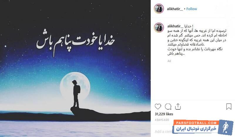 علی خطیر پستی معنادار در اینستاگرام خود منتشر کرد علی خطیر در اینستاگرام خود نوشت: خدایا!ترسیدهام! از غریبهها، آنها که از همه سو احاطه ام کردهاند.