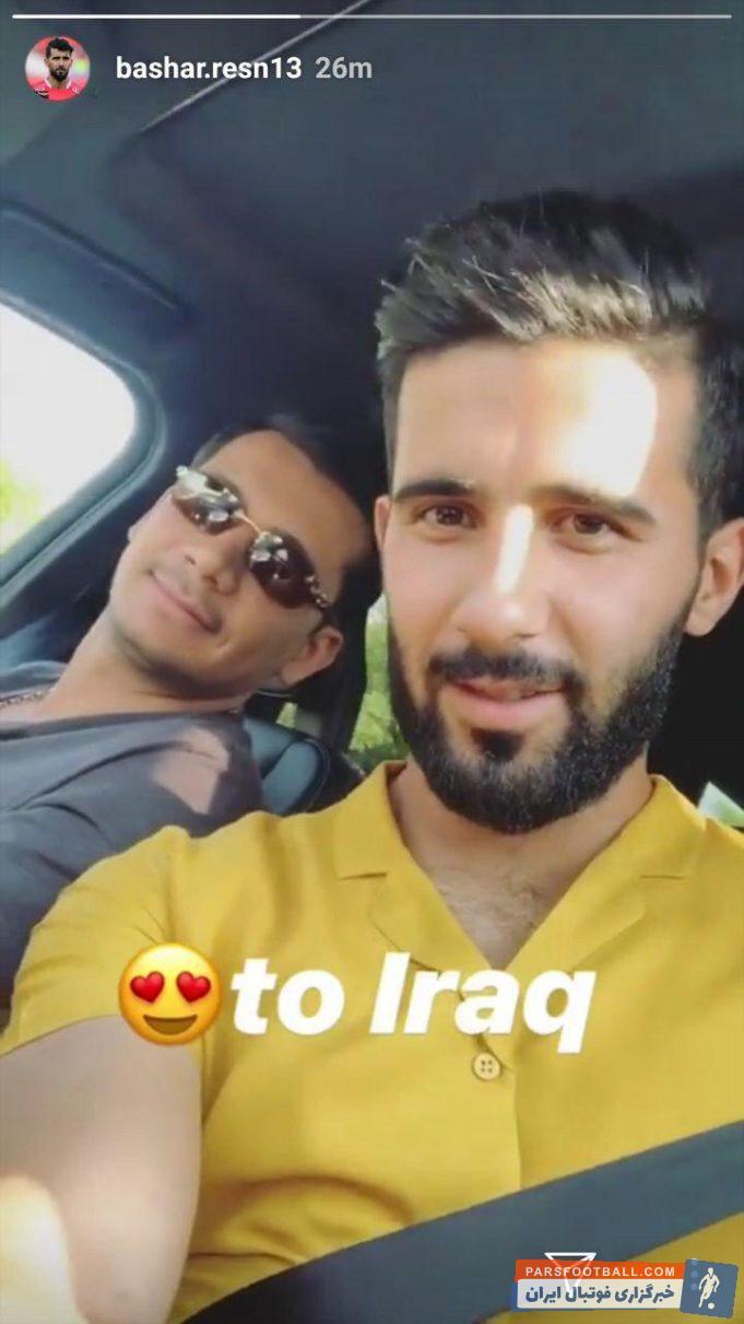 بشار رسن یکی از بازیکنان پرسپولیس است که قرارداد او با این تیم به پایان رسیده است بشار رسن بدون آنکه قراردادش را تمدید کند ایران را ترک کرد.