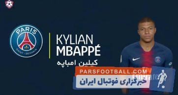 3 گل برتر باشگاه پاری سن ژرمن فرانسه در فصل 2018/2019 با زیرنویس فارسی