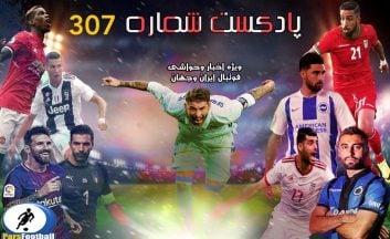 بررسی حواشی فوتبال ایران و جهان در پادکست شماره 307 ؛ رادیو پارس فوتبال