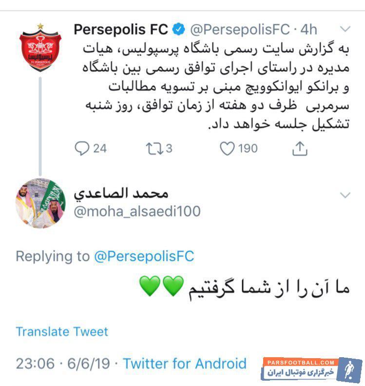 کامنت جنجالی هوادار الاهلی عربستان زیر پیشت حساب پرسپولیس در توییتر