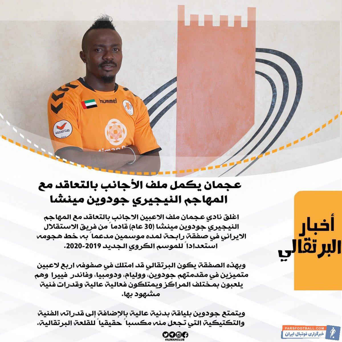 گادوین منشا مهاجم اهل نیجریه که سابقه بازی در پیکان، پرسپولیس و استقلال را دارد با گذراندن تست های پزشکی این باشگاه قراردادی یکساله امضا کرد.