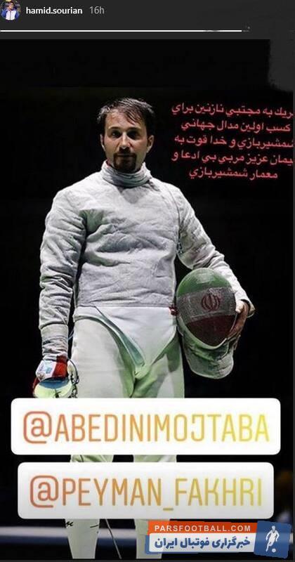 حمید سوریان در استوری اینستاگرامش به مجتبی عابدینی پس از کسب مدال برنز تاریخی مسابقات شمشیربازی قهرمانی جهان در مجارستان تبریک گفت.