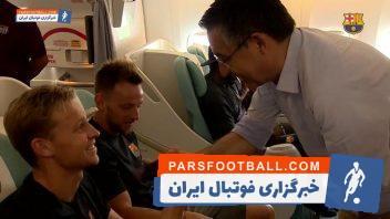 پشت صحنه سفر بازیکنان باشگاه فوتبال بارسلونا به ژاپن