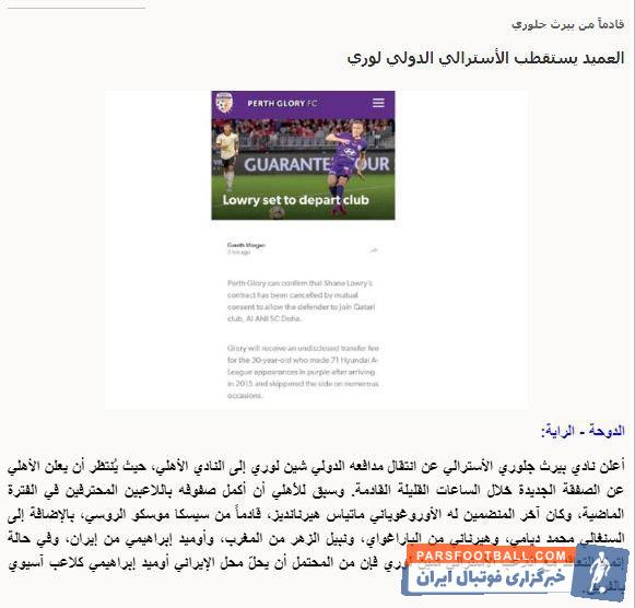 امید ابراهیمی  در صورت جدایی می تواند یکی از گزینه های جذاب برای نقل و انتقالات فوتبال ایران باشد و تیم های زیادی خواهان جذب  امید ابراهیمی خواهند بود.