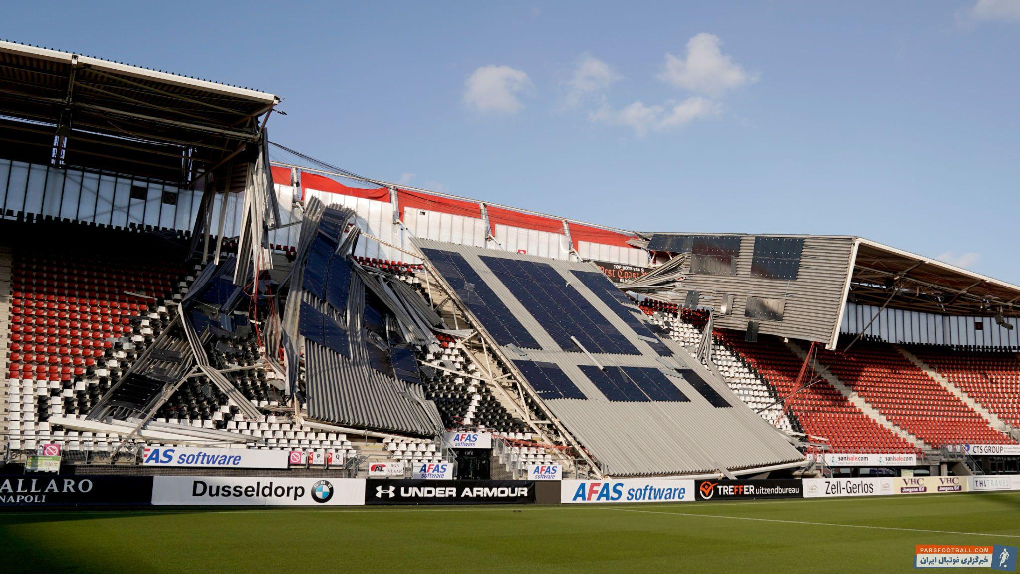 بخشی از سقف استادیوم خانگی باشگاه هلندی آ زد آلکمار دیروز شنبه به دلیل وزش باد شدید فرو ریخت اما در این لحظات استادیوم خالی بود و کسی در آن حضور نداشت.