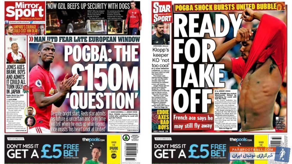 با وجود اتمام مهلت خرید بازیکن در لیگ انگلیس و عدم جذب بازیکن جانشین برای پوگبا همچنان احتمال جدایی پوگبا  از منچستریونایتد وجود دارد.