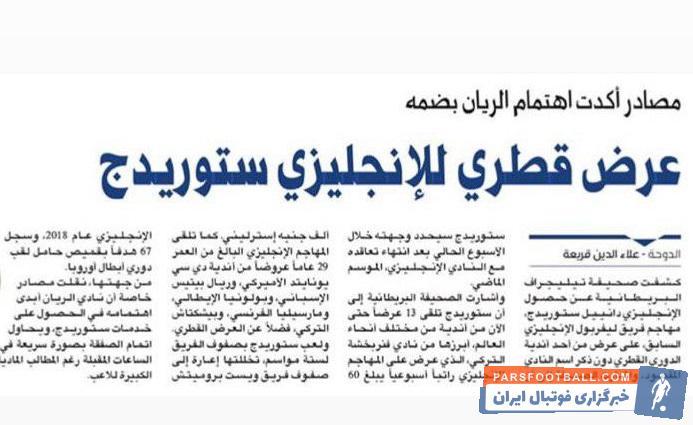 باشگاه الریان قطر به دنبال جذب دنیل استوریج ستاره سابق تیم های چلسی و لیورپول است و تصمیم دارد که این بازیکن را به فهرست خود برای سال آینده اضافه کند.