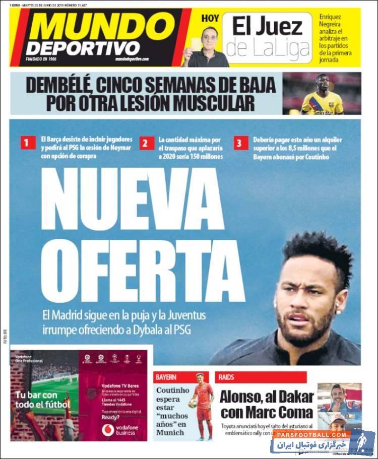 دو روزنامه ورزشی کاتالونیا، اسپورت و موندو دپورتیوو امروز روی جلد خود را به پیشنهاد جدید بارسلونا به PSG برای انتقال نیمار به نوکمپ اختصاص دادند.