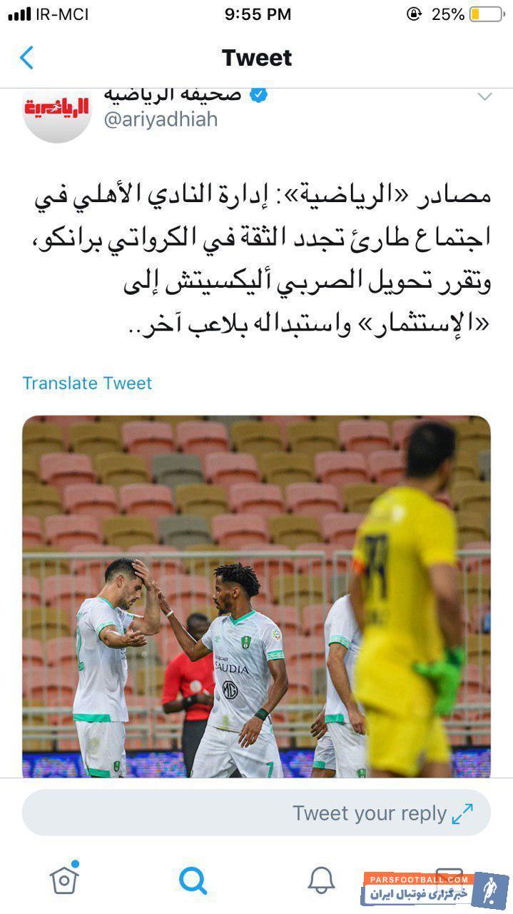 برانکو ایوانکوویچ پس از تساوی خانگی الاهلی مقابل العداله در هفته اول لیگ عربستان، شرایط بسیار دشواری را در تیم خود سپری می کند.
