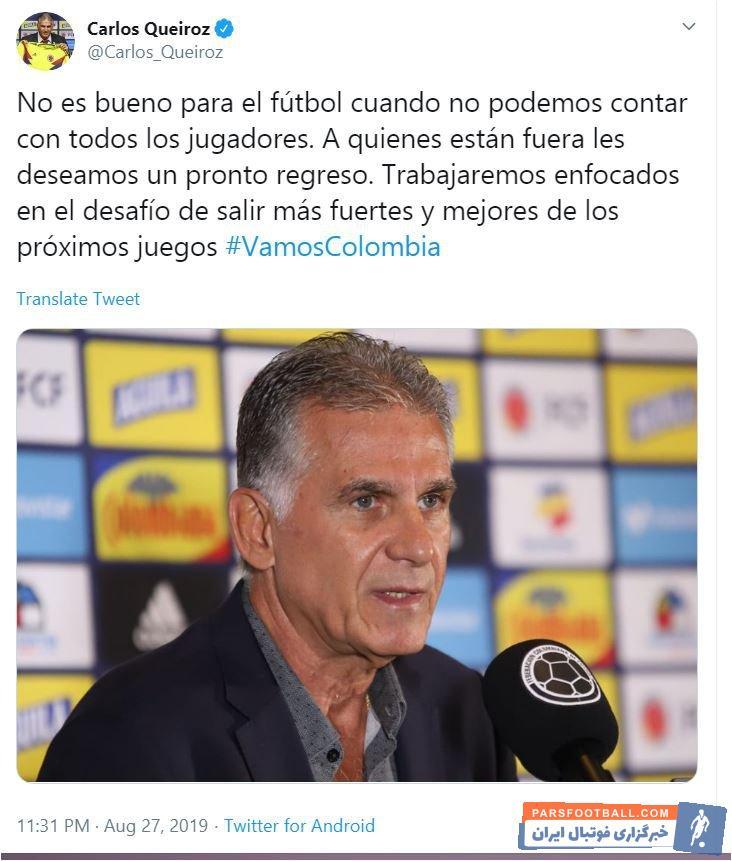 کیروش فهرست 24نفره کلمبیا برای بازیهای دوستانه این تیم مقابل برزیل و ونزوئلا در ماه آینده میلادی را اعلام کرد کیروش درباره مصدومیت خامس توضیح داد.