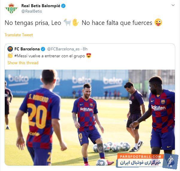 اکانت توییتر رئال بتیس واکنش جالبی نسبت به بازگشت لیونل مسی به تمرینات بارسلونا نشان داد مسی  در اولین جلسه تمرینی پیش فصل مصدوم شد.