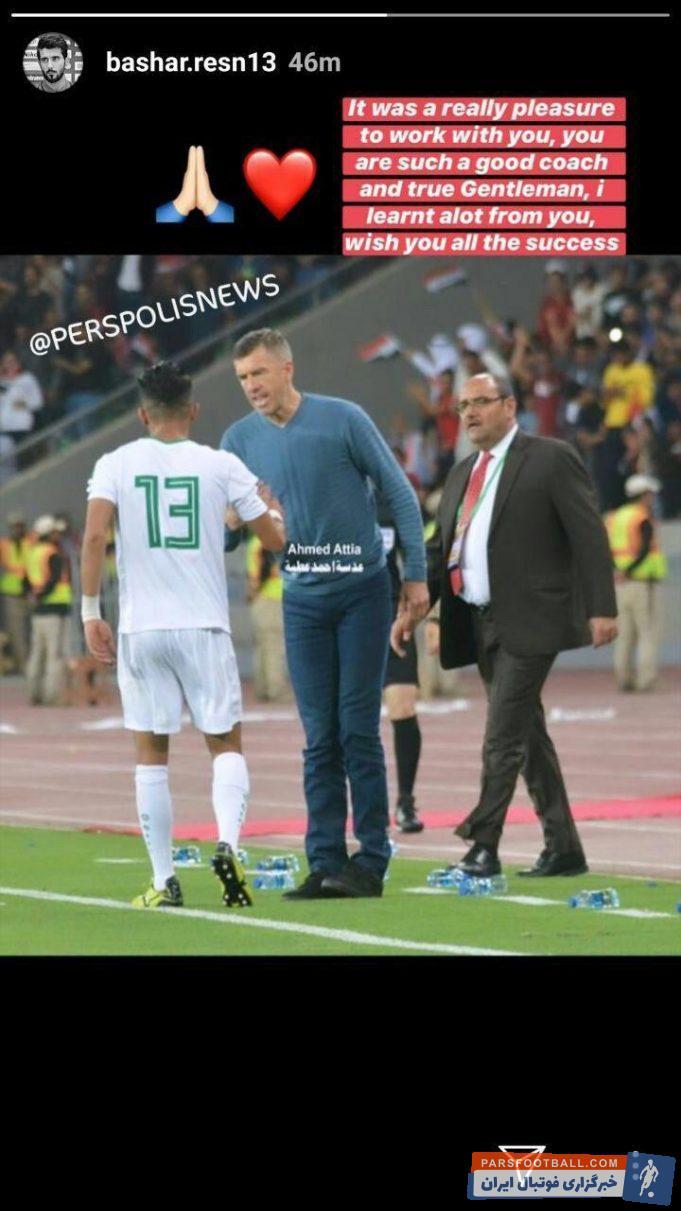 بشار رسن هافبک عراقی پرسپولیس است بشار رسن خداحافظی سرمربی تیم ملی فوتبال کشورش را تایید کرد اما فدراسیون فوتبال عراق آن را رد کرد.