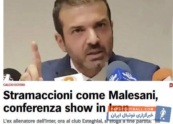 عصبانیت آندره استراماچونی از شرایطش در تیم استقلال و صحبتهایی که وی در پایان بازی با ماشین سازی بر زبان آورد، بازتاب گستردهای در رسانههای بین المللی بخصوص رسانههای ایتالیا داشته است.
