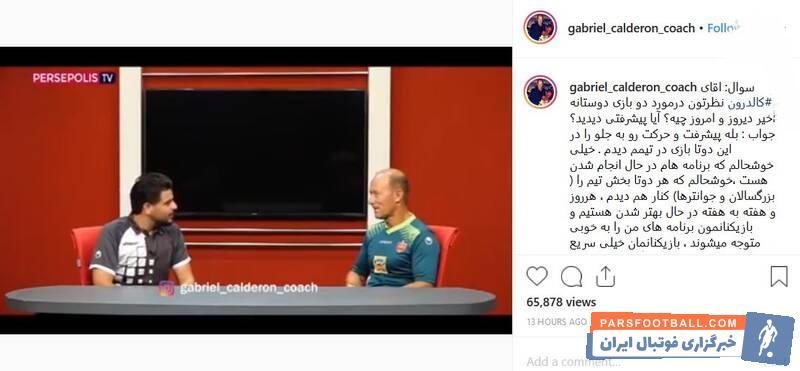 کالدرون در جدید ترین پست خود دراینستاگرام درباره بازیهای دوستانه پرسپولیسنوشت کالدرون گفت: پیشرفت و حرکت رو به جلو را در این دوتا بازی در تیمم دیدم .